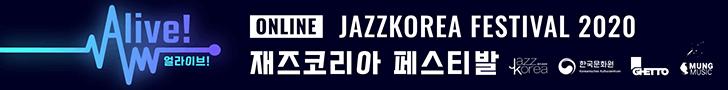 JazzKorea 2020